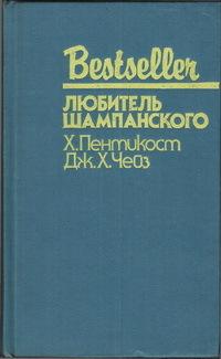Любитель шампанского (сборник)