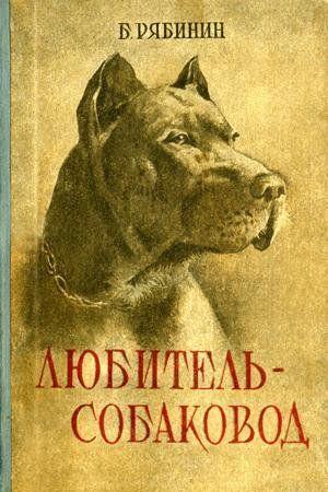 Любитель-собаковод