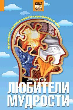 Любители мудрости. Что должен знать современный человек об истории философской мысли