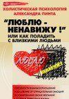 Люблю — ненавижу!, или Как поладить с близкими людьми (версия 2009)