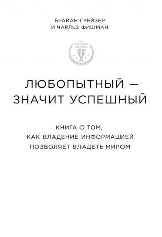 Любопытный – значит успешный книга о том, как владение информацией позволяет владеть миром [calibre 2.45.0]