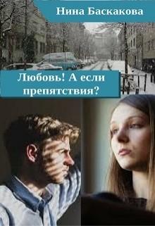 Любовь! А если препятствия?