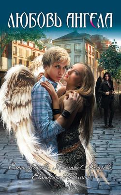 Любовь ангела [Сборник]