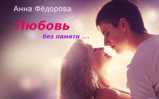 Любовь без памяти