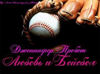 Любовь и Бейсбол (ЛП)