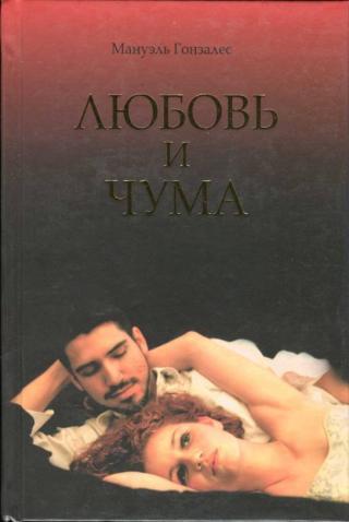 Любовь и чума