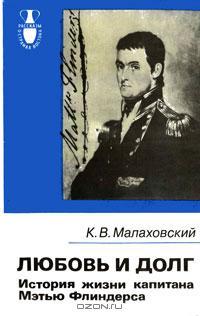 Любовь и долг.История жизни капитана Мэтью Флиндерса