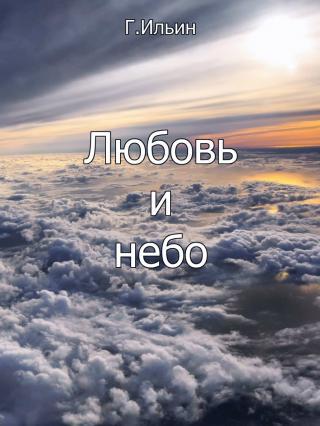 Любовь и небо