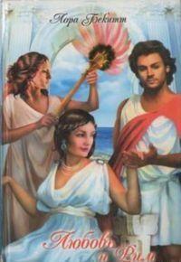 Любовь и Рим
