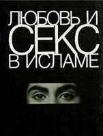 Любовь и секс в Исламе: Сборник статей и фетв