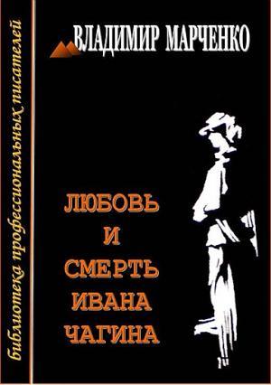 Любовь и смерть Ивана Чагина