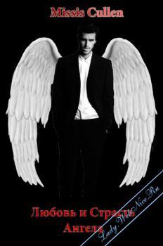 Любовь и страсть Ангела