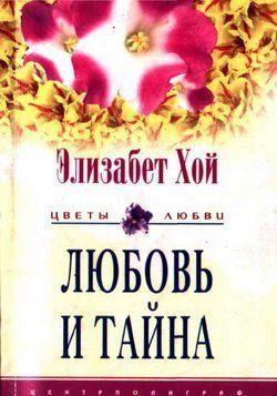 Любовь и тайна