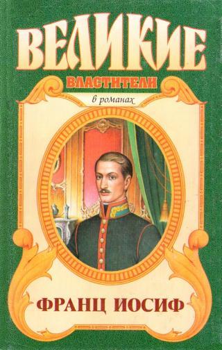 Любовь императора: Франц Иосиф