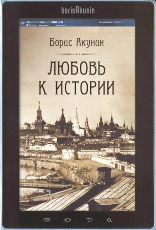Любовь к истории (сетевая версия) ч.13