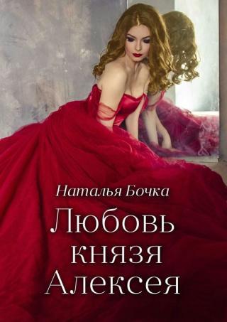 Любовь князя Алексея [litres]