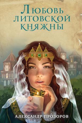 Любовь литовской княжны [litres]