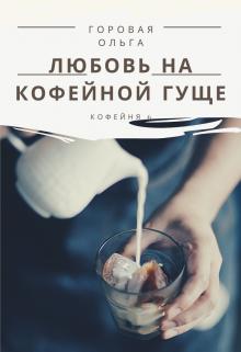 Любовь на кофейной гуще