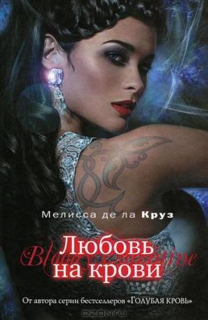 Любовь на крови