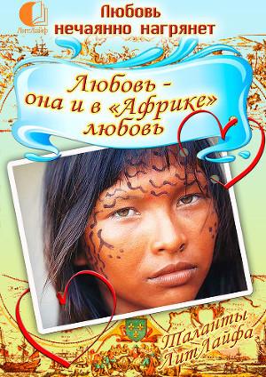 Любовь — она и в «Африке» любовь (СИ)