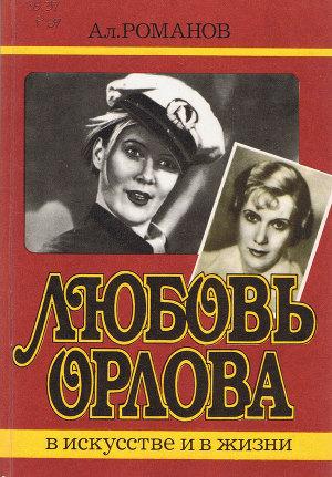 Любовь Орлова в искусстве и в жизни