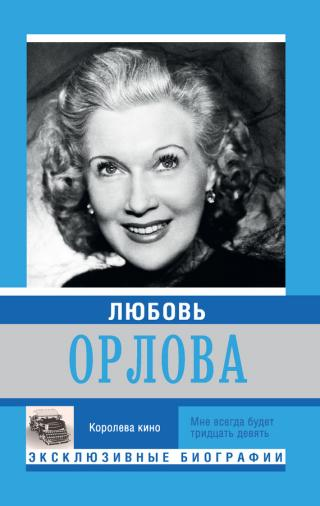 Любовь Орлова
