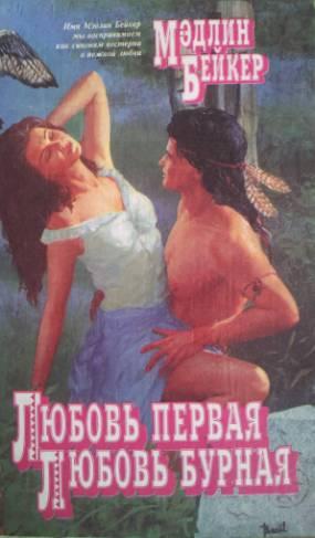 Любовные романы про индейцев