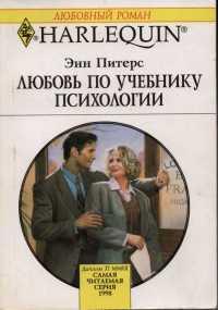 Любовь по учебнику психологии