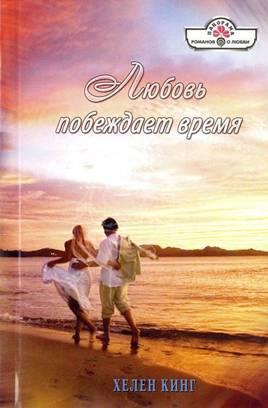 Любовь побеждает время
