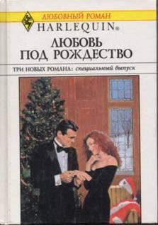Любовь под Рождество (Сборник)