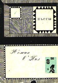 Любовь под вязами (Eugene O'Neill. Desire Under the Elms)