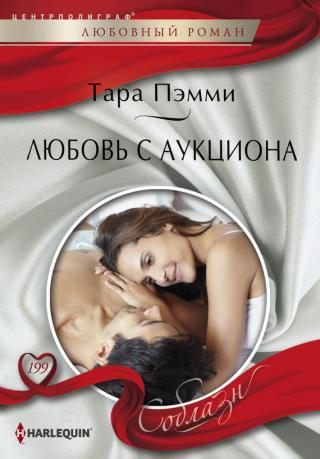 Обложка книги скандальный брак тара пэмми