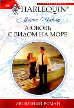 Любовь с видом на море