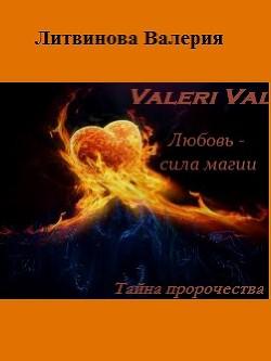 Любовь- сила магии. Тайна пророчества (СИ)