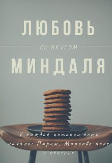 Любовь со вкусом миндаля (СИ)