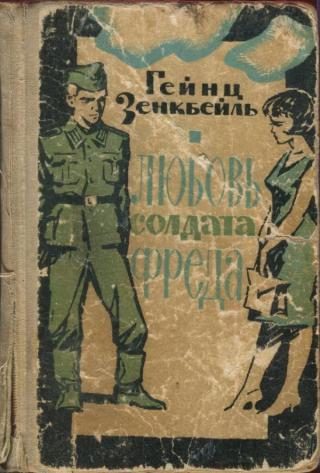 Любовь солдата Фреда