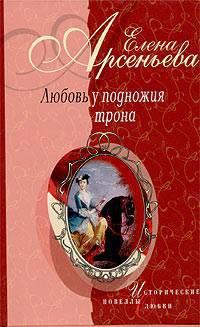 Любовь у подножия трона (новеллы)