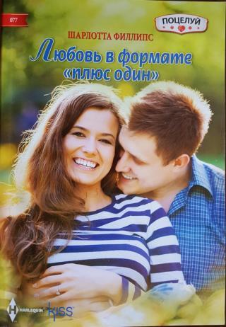 Любовь в формате «плюс один»