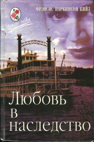 Любовь в наследство, или Пароходная готика. Книга 2