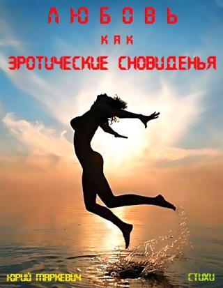 Любовь как эротические сновиденья