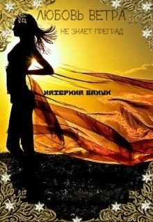 Любовь ветра [СИ]