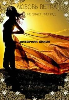 Любовь ветра (СИ)