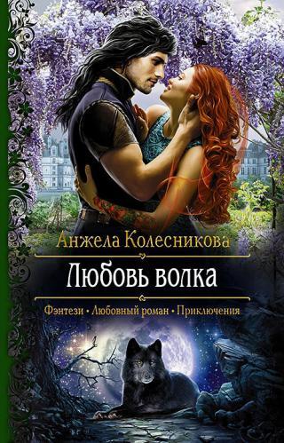Любовь волка [litres]