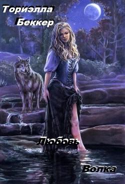 Любовь Волка (СИ)