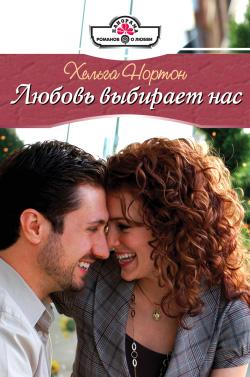 Любовь выбирает нас