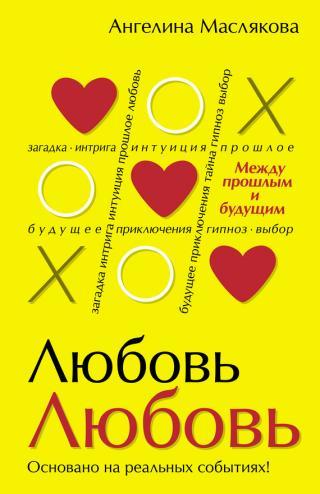 #ЛюбовьЛюбовь. Между прошлым и будущим