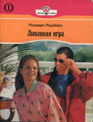Любовная игра. Книга первая