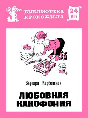 Любовная какофония [Библиотека Крокодила № 617]