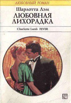 Любовная лихорадка