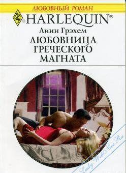 Любовница греческого магната